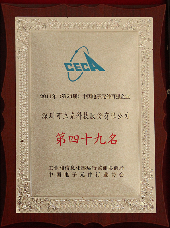 "2011 24th ""China Electric Components Top 100""(49th)"